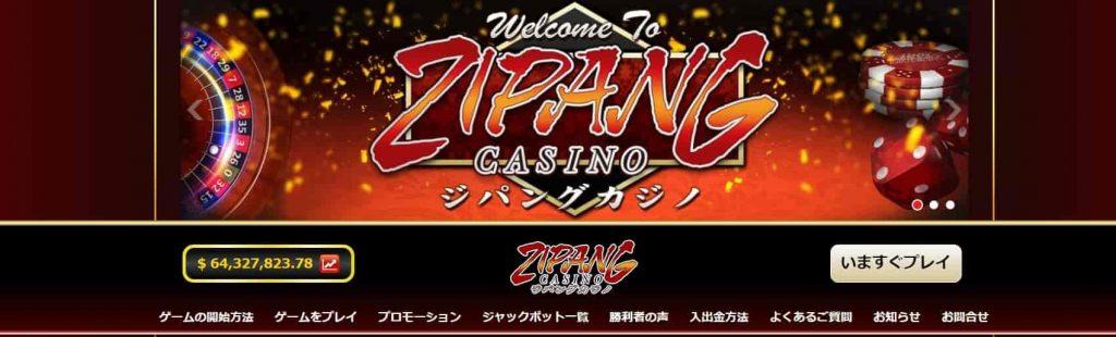 ジパングカジノの登録方法